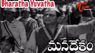 Mana Desam Songs - Bharatha Yuvatha - Krishna Veni - Nagaiah