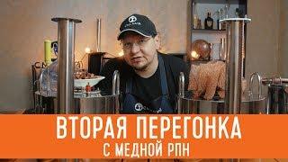 Медная насадка Панченкова (РПН). И #самогонныйаппарат #Смакуй Профи
