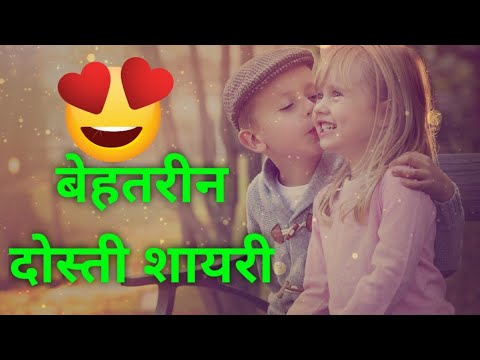Best Friendship Shayari In Hindi Dosti Shayari For Whatsapp Status Friendship Quotes