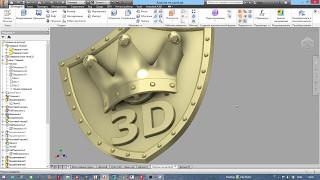 Урок 9:  Корона на щите (Autodesk Inventor для детей)