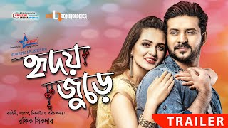 Hridoy Jure| Trailer | Nirab Hossain | Priyanka Sarkar | Rafique Sikder | Bangla New Movie 2020