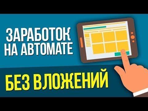 Заработок на автомате без вложений. Программа, которая сама зарабатывает Вам деньги! (autodengi.com)