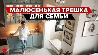 Румтур: Маленькая Квартира для Семьи. Как Увеличили Площадь в полтора раза