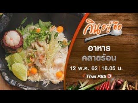 อาหารคลายร้อน - วันที่ 12 May 2019