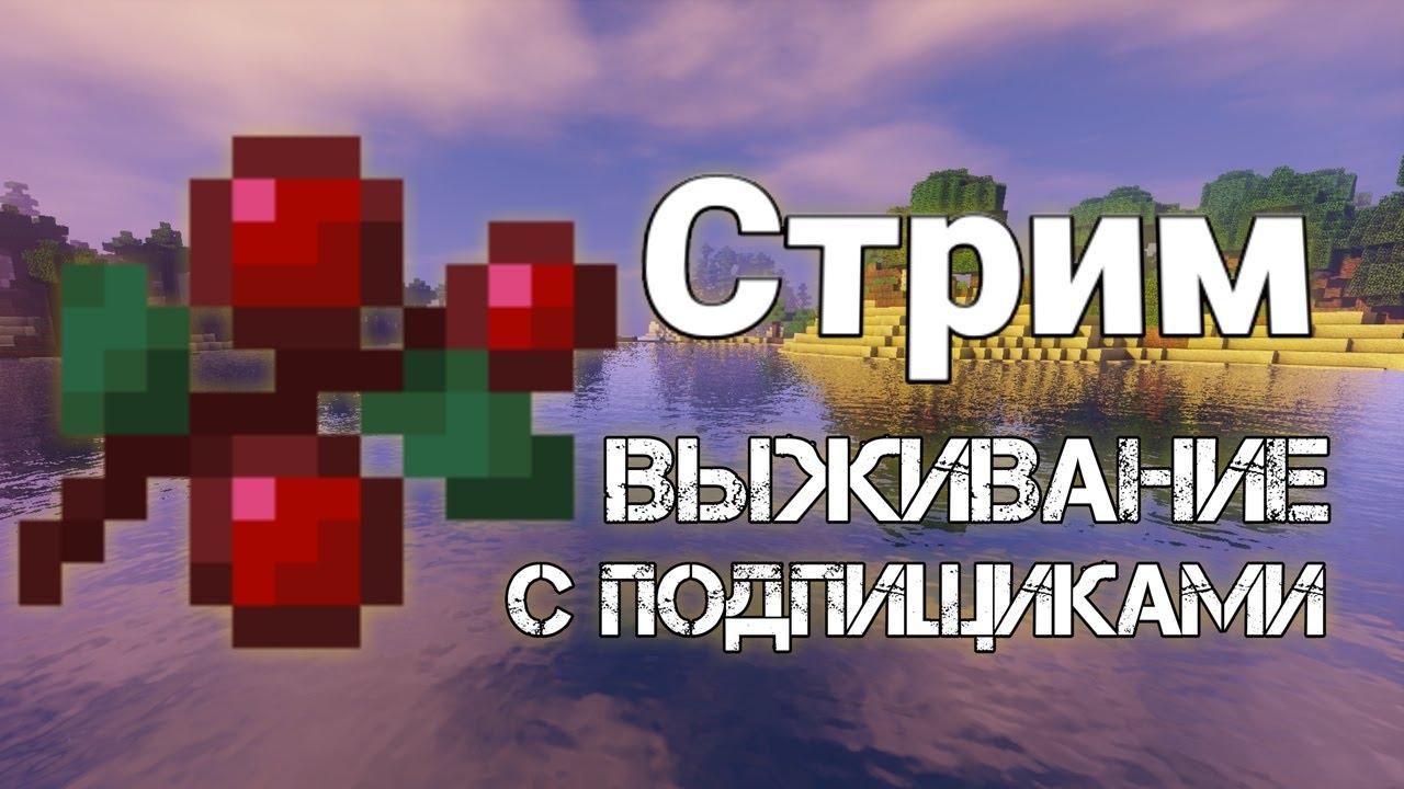 Крутой стрим по Minecraft