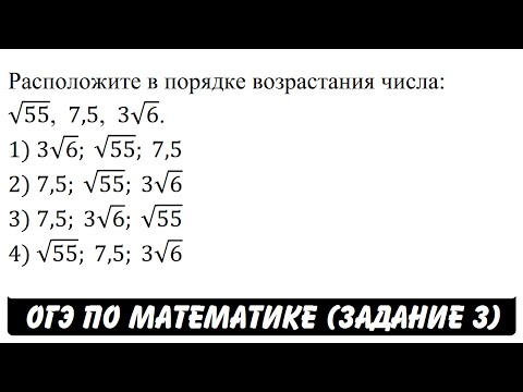 Расположите в порядке возрастания числа:  √55,  7,5,  3√6. | ОГЭ 2017 | ЗАДАНИЕ 3 | ШКОЛА ПИФАГОРА