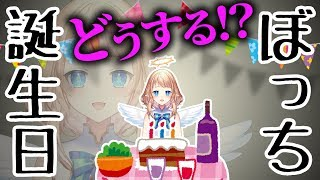 【インキャに告ぐ】ぼっち誕生日パーティーの極意【#塩天使リエル】