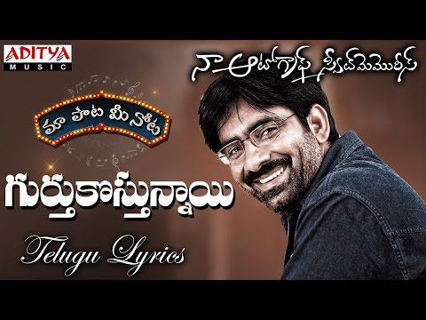 Gurthukostunnayi Full Song With Telugu Lyrics ||