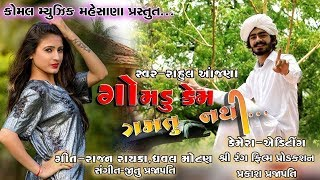 Gamdu Kem Gamtu Nathi Rahul Aanjana | New Gujarati Song 2018 | FULL VIDEO | RDC Gujarati