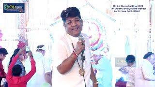 Sanjay Mittal Live Shyam Bhajan || Kabhi Ruthna Na Mujhse Tu Shyam Sanware || Shyam Bhajan Simran