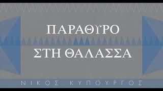 Νίκος Κυπουργός - Παράθυρο στη θάλασσα (The Greek Soundtracks: Music on Stage)