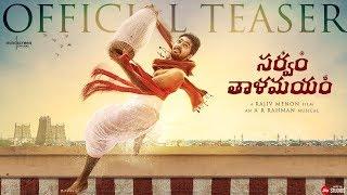 Sarvam Thaala Mayam - Official Telugu Teaser | Rajiv Menon | A R Rahman | GV Prakash | JioStudios