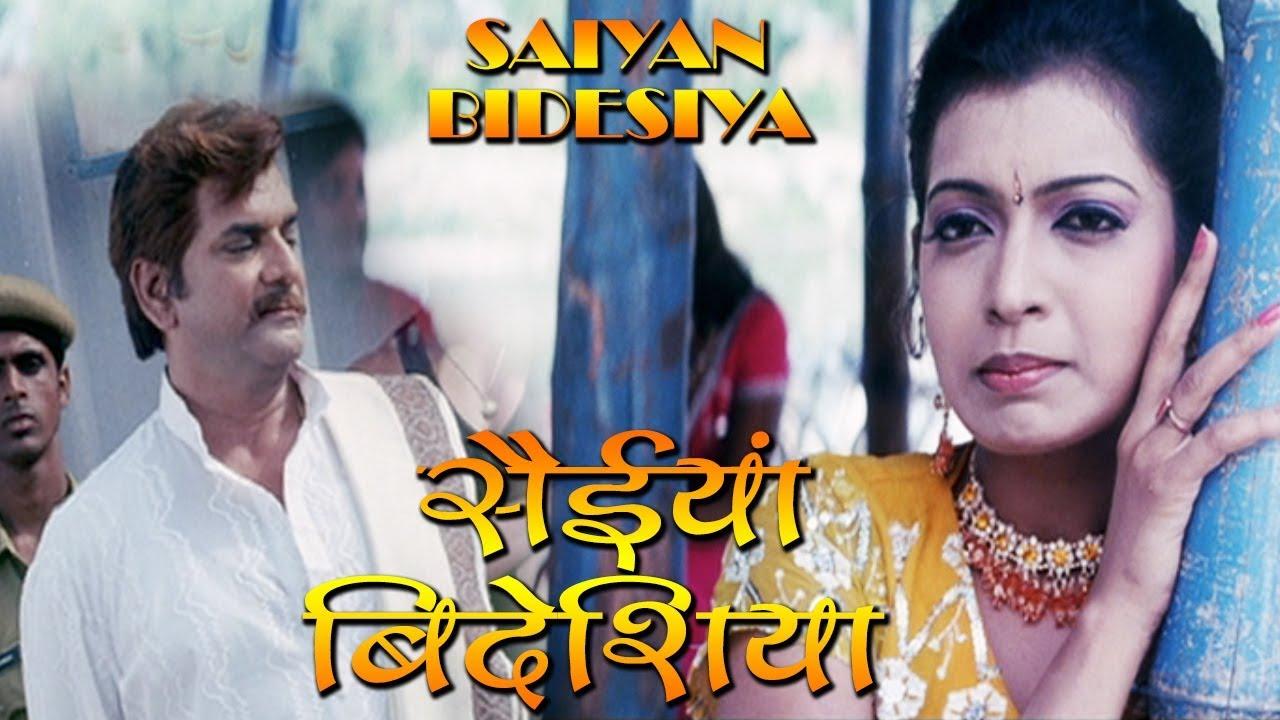 Saiyan Bidesiya Exclusive Superhit Bhojpuri Movie Kunal Singh Amit Singh Kalpana Youtube