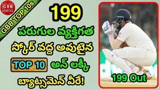 199 Out in Cricket | List of Batsman Who have been Got Out on 199 Runs in Cricket History in Telugu