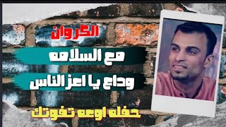 مع السلامه + وداع يا اعز الناس🙋♂️.  احمد عادل اروع حفله هتسمعها🔥 2020