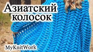 видео Техника вязания азиатского колоска спицами