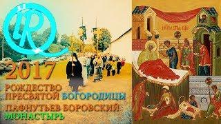 видео Пафнутьев-Боровский святой монастырь
