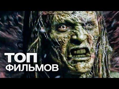 10 ЗАХВАТЫВАЮЩИХ ФИЛЬМОВ ПРО ВЕДЬМ! - Ruslar.Biz