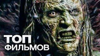10 ЗАХВАТЫВАЮЩИХ ФИЛЬМОВ ПРО ВЕДЬМ!