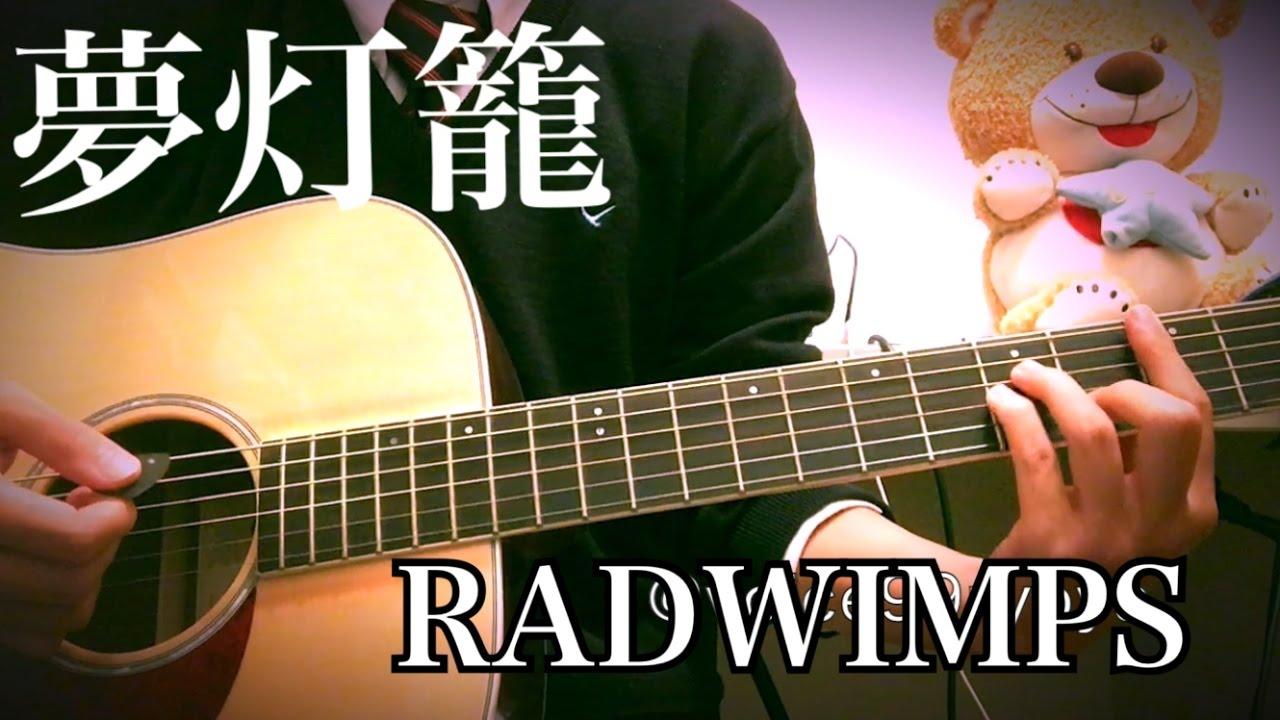 夢燈籠 / RADWIMPS【君の名は。】 弾き語り - YouTube