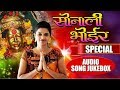 Sonali Bhoir Audio Special Song Jukebox | सोनाली भोईर | Superhit Marathi Song Jukebox