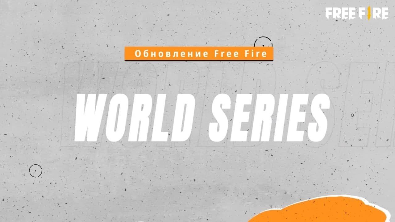 [Обновление] World  Series | Garena: Free Fire