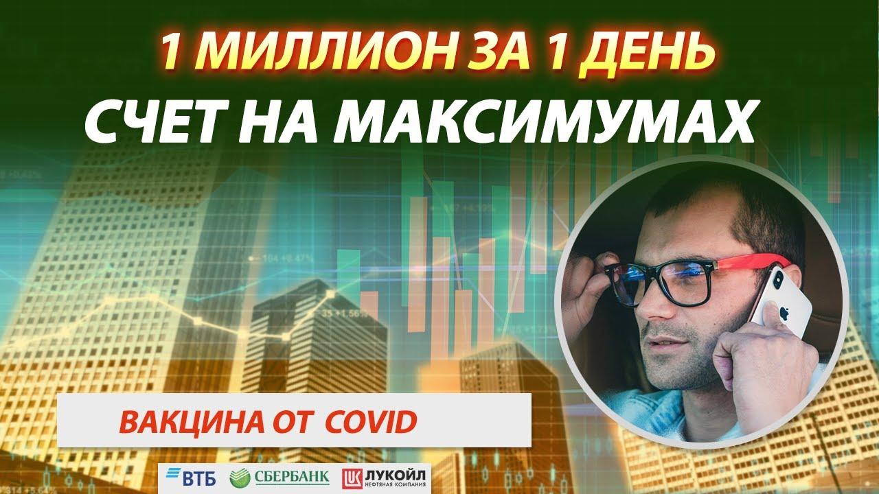 1 миллион рублей за 1 день. Вакцина от COVID. Рынок обновил свои максимумы