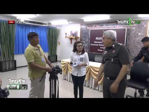 ตร ไทย มาเลเซีย ประชุมค้ามนุษย์ ข่าวไทยรัฐออนไลน์