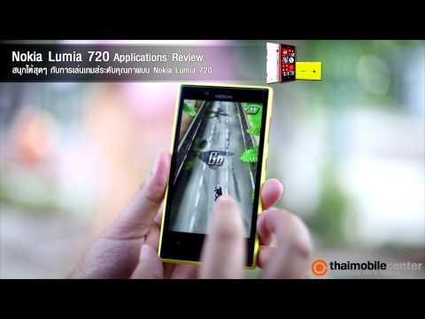 ทดสอบการใช้งานแอพพลิเคชั่นหลากสไตล์บน Nokia Lumia 720