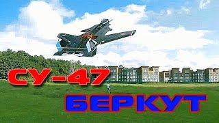 Полет радиоуправляемой авиамодели Су-47 «Беркут» RC-Aviation.ru(Небольшой полет самодельной радиоуправляемой авиамодели Су-47 «Беркут». Видео к статье: http://rc-aviation.ru/obzorm/53-pole..., 2016-09-09T19:17:53.000Z)