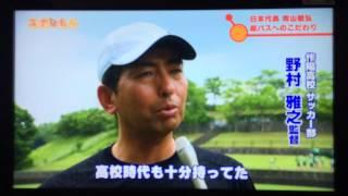 2014.06.14 スポeもん 青山敏弘「幻のゴール」