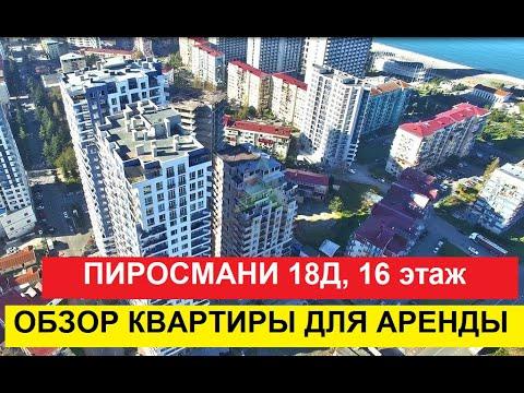 #30 Обзор квартиры для аренды на ул. Пиросмани 18Д - 16 этаж