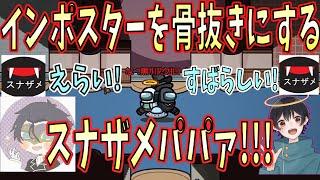 実況者のパパぁ!スナザメに黒川クロム・なつめ先生骨付きに!?