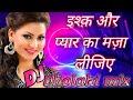 Ishq Aur Pyar Ka maja Lijiye DJ Dholki mix|इश्क और प्यार का मजा लीजिए| MP3