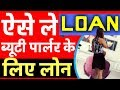 PMMY Loan se Ladies Beauty Parlour Start kare-Government LOAN  for Womens ब्यूटी पार्लर का बिजनेस