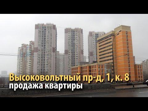 198863 |  квартира высоковольтный | купить квартиру метро отрадное | квартира отрадное