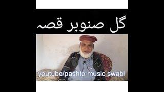 Khanla pakhwanai qissi,  Gul sanobar qissa,  khanla qissa 17