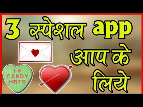 वैलेंटाइन डे का टॉप और जबरदस्त 3 apps/Valentine's Day Top and tremendous 3 apps