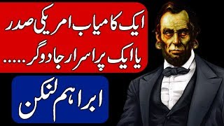 Facts of Abraham Lincoln (Lincoln's ghost) in Hindi & Urdu.