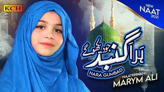 Heart Touching Naat  | Hara Gumbad Jo Dekhoge Zamana Bhool Jaoge Naat | Maryam Ali | Official Video