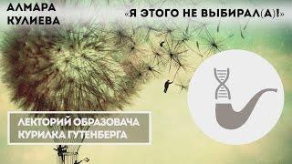 Алмара Кулиева - Как работает зрительное восприятие?