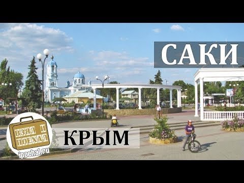 Саки, Крым. Коротко о курорте. Пляж, Аквапарк, Музей