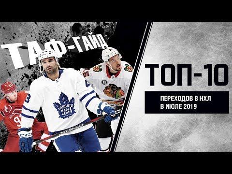 ТАФ-ГАЙД | ТОП-10 самых интересных переходов в НХЛ в июле 2019