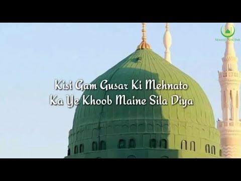 Kisi Gham Gusar Ki Mehnaton | Heart-Touching Naat | Fahad Shah | With Lyrics