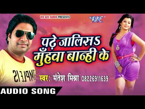 कजरौटा से काजर बोर के | Padhe Jalis Muhawa Banhi Ke | Mantesh Mishra | bhojpuri Hot Song 2016