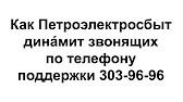 Обращаем ваше внимание, что функции по заключению, исполнению и расторжению договоров энергоснабжения с жителями санкт-петербурга, использующими электрическую энергию в бытовых целях, а также прием платежей за электроэнергию осуществляет ао «петроэлектросбыт». В связи с этим.