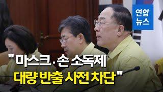 """홍남기 """"마스크 대량 반출 차단…1천개 초과땐 정식 통…"""