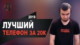 Лучший Телефон за 20000 Рублей в 2019 Году/Смартфон до 20000. Какой Смартфон Выбрать до