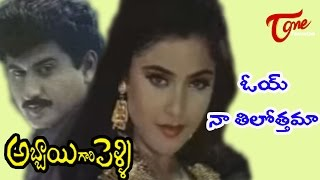 Abbai Gari Pelli - Simran - Suman - Oye Na Tilottama - Cool Video Songs