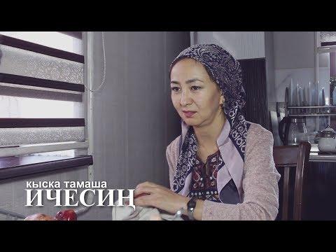 Нурбек Юлдашев/Кыска тамаша/ИЧЕСИН/